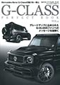 G-CLASS PERFECT BOOK vol.4